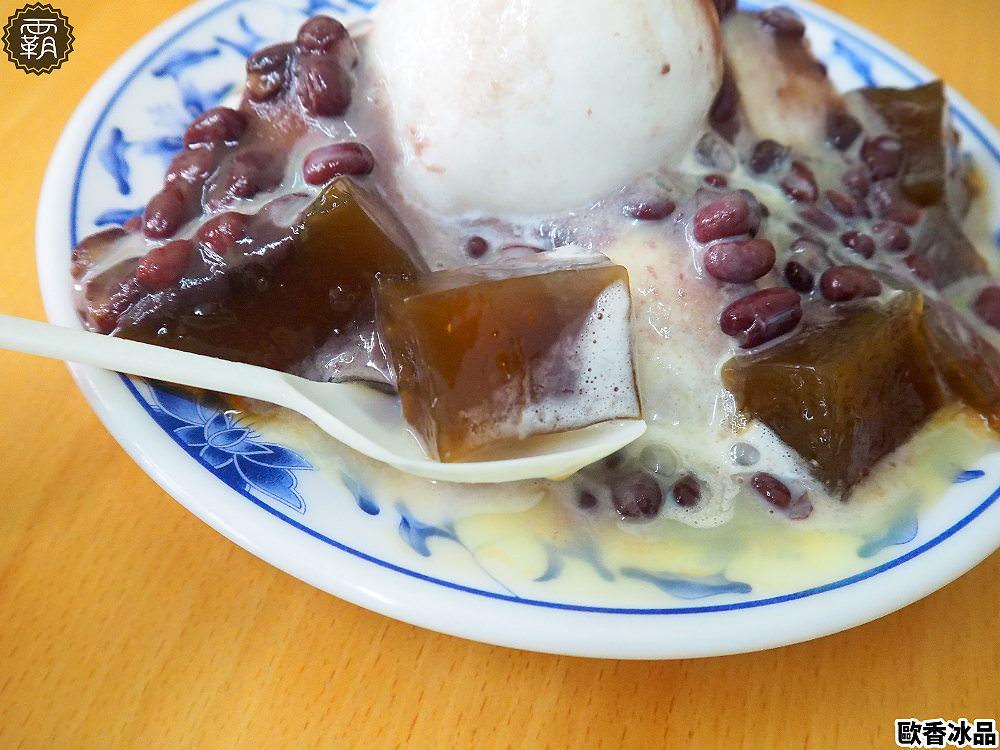 20200324125033 65 - 在地30年冰店,歐香冰品,細緻雪冰搭配紅豆牛乳,記憶中香甜味~