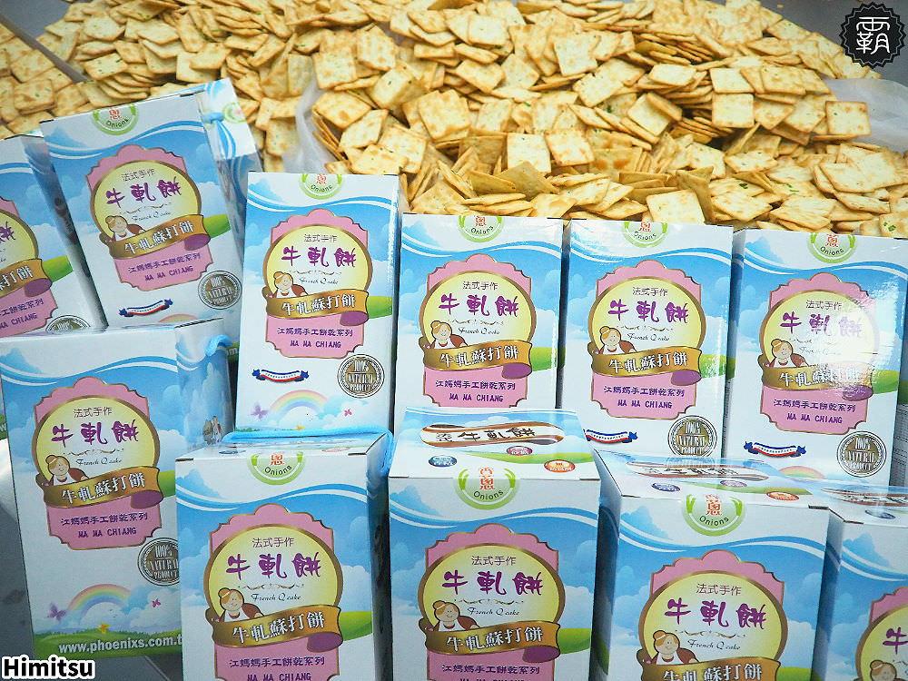 20200326155248 2 - 熱血採訪   隱藏社區的Himitsu秘密餅乾,除了金沙曲奇餅乾外,現在多了法式牛軋餅,買二送一好評中