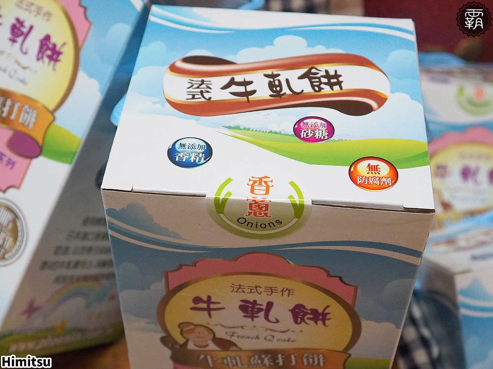 20200326155345 16 - 熱血採訪   隱藏社區的Himitsu秘密餅乾,除了金沙曲奇餅乾外,現在多了法式牛軋餅,買二送一好評中
