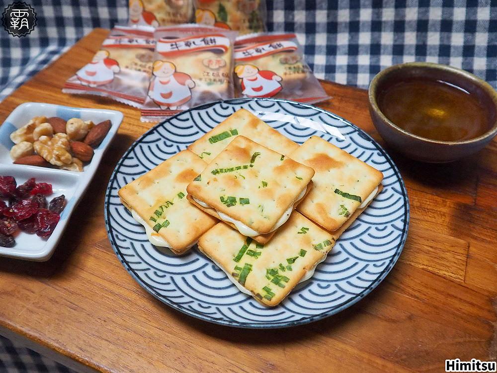 20200326155447 39 - 熱血採訪   隱藏社區的Himitsu秘密餅乾,除了金沙曲奇餅乾外,現在多了法式牛軋餅,買二送一好評中