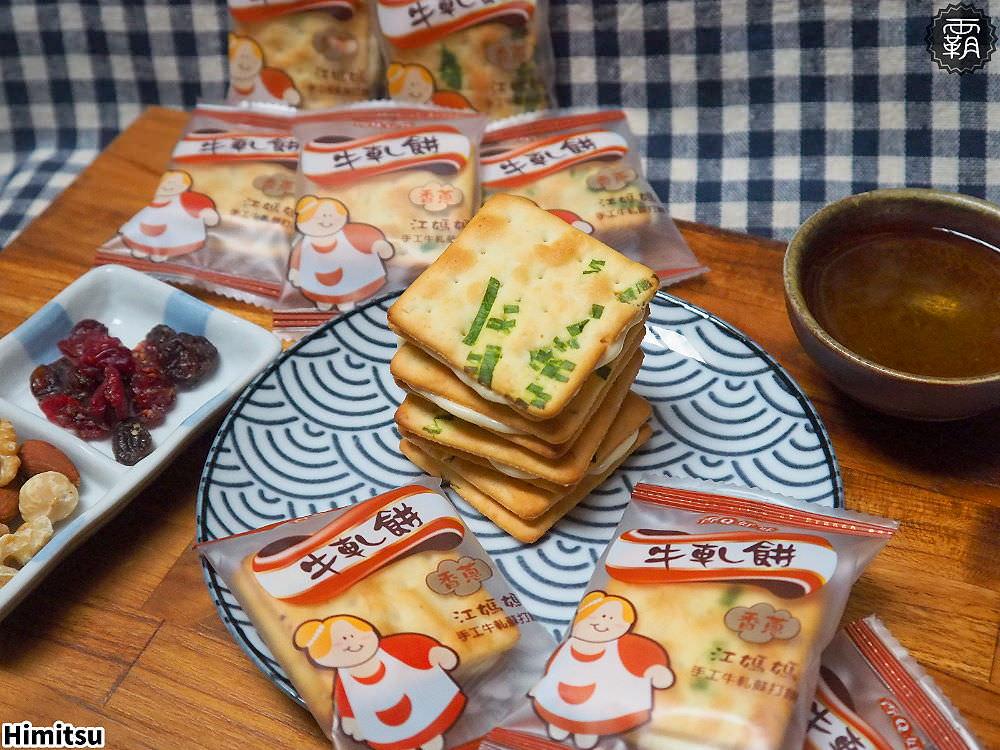 20200326155559 87 - 熱血採訪   隱藏社區的Himitsu秘密餅乾,除了金沙曲奇餅乾外,現在多了法式牛軋餅,買二送一好評中