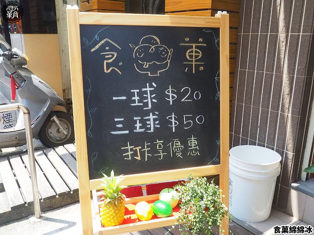 20200513231310 83 - 熱血採訪 | 食菓綿綿冰,當季水果製作綿綿冰,銅板價三球只要$50元超划算