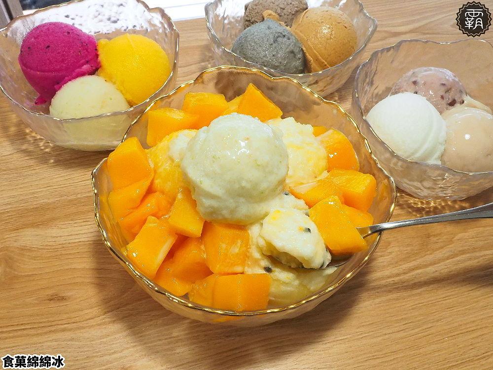 20200513231544 49 - 熱血採訪 | 食菓綿綿冰,當季水果製作綿綿冰,銅板價三球只要$50元超划算