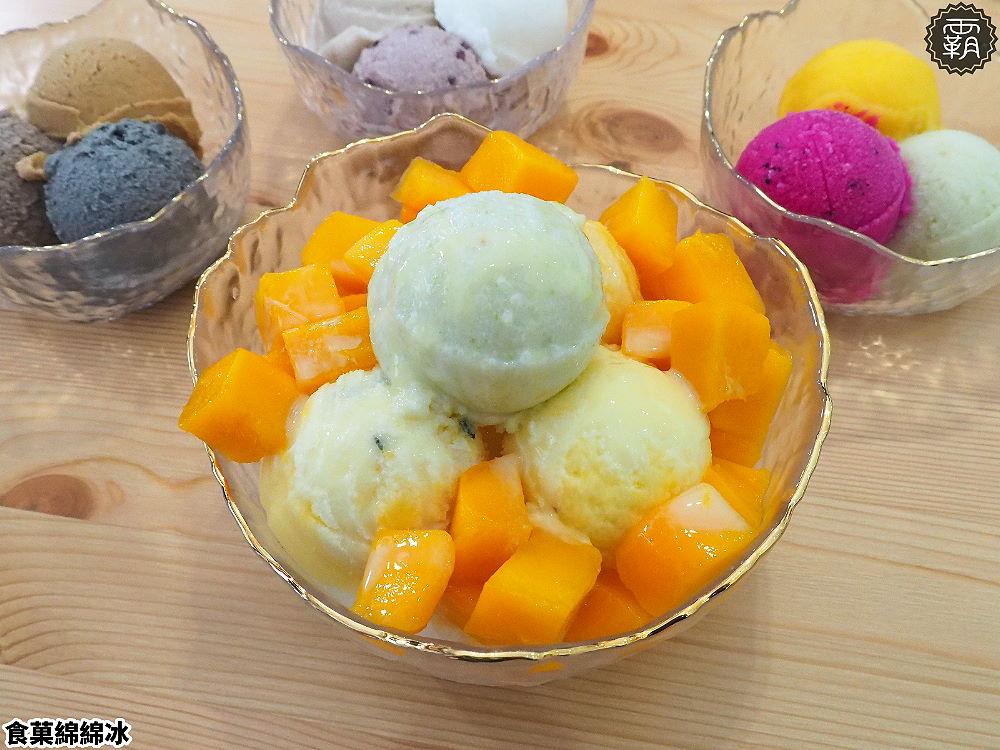 20200513233059 73 - 熱血採訪 | 食菓綿綿冰,當季水果製作綿綿冰,銅板價三球只要$50元超划算