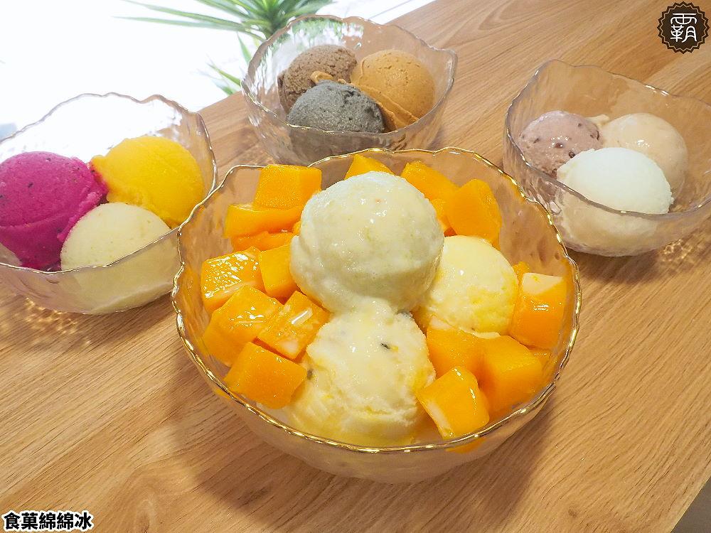 20200513233102 34 - 熱血採訪 | 食菓綿綿冰,當季水果製作綿綿冰,銅板價三球只要$50元超划算