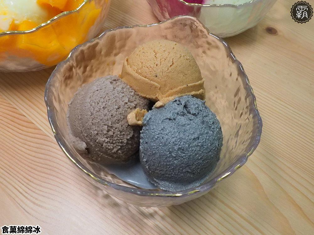 20200513234730 3 - 熱血採訪 | 食菓綿綿冰,當季水果製作綿綿冰,銅板價三球只要$50元超划算