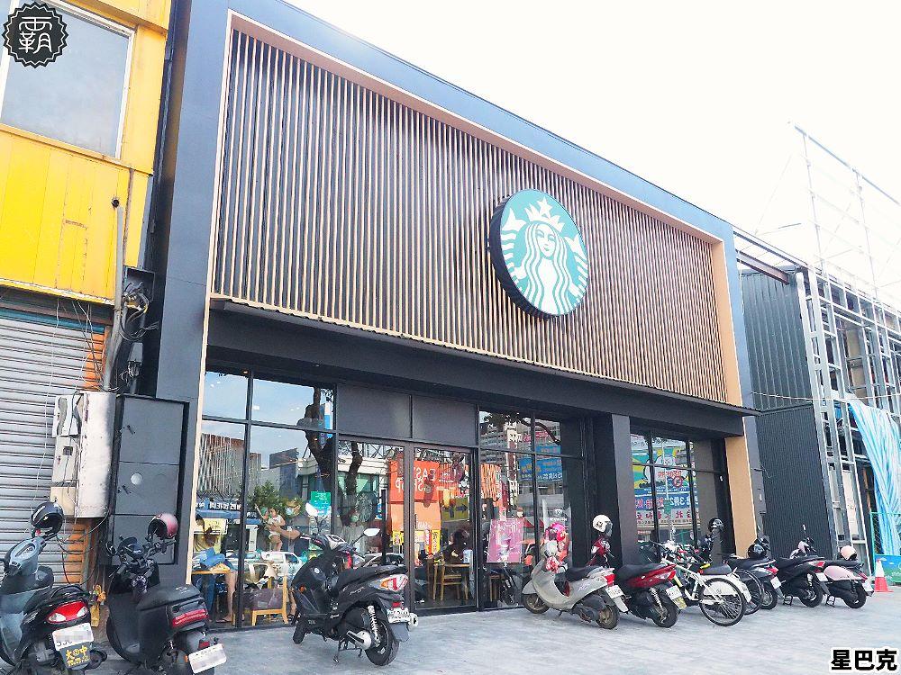 20200530181847 42 - 台中星巴克現烤麵包門市又一間,開幕限定優惠,買烤麵包配咖啡茶飲第二杯半價!
