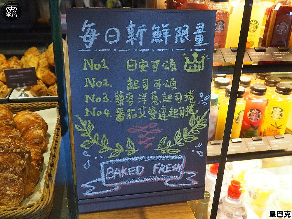 20200530181905 32 - 台中星巴克現烤麵包門市又一間,開幕限定優惠,買烤麵包配咖啡茶飲第二杯半價!