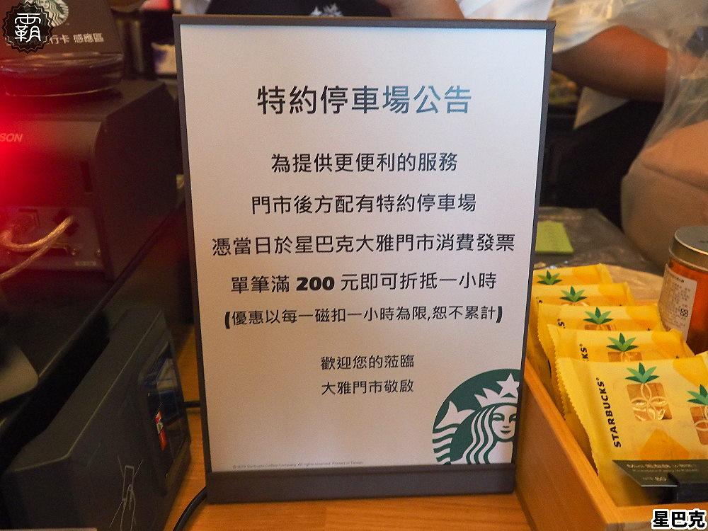 20200530182127 39 - 台中星巴克現烤麵包門市又一間,開幕限定優惠,買烤麵包配咖啡茶飲第二杯半價!