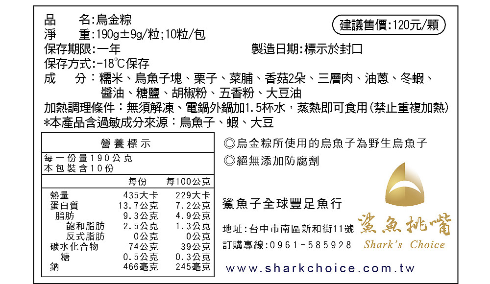 20200604135755 84 - 熱血採訪 | 隱藏在巷弄內的烏魚子肉粽今年又開始了,一年只做這一檔的鯊魚挑嘴肉粽!