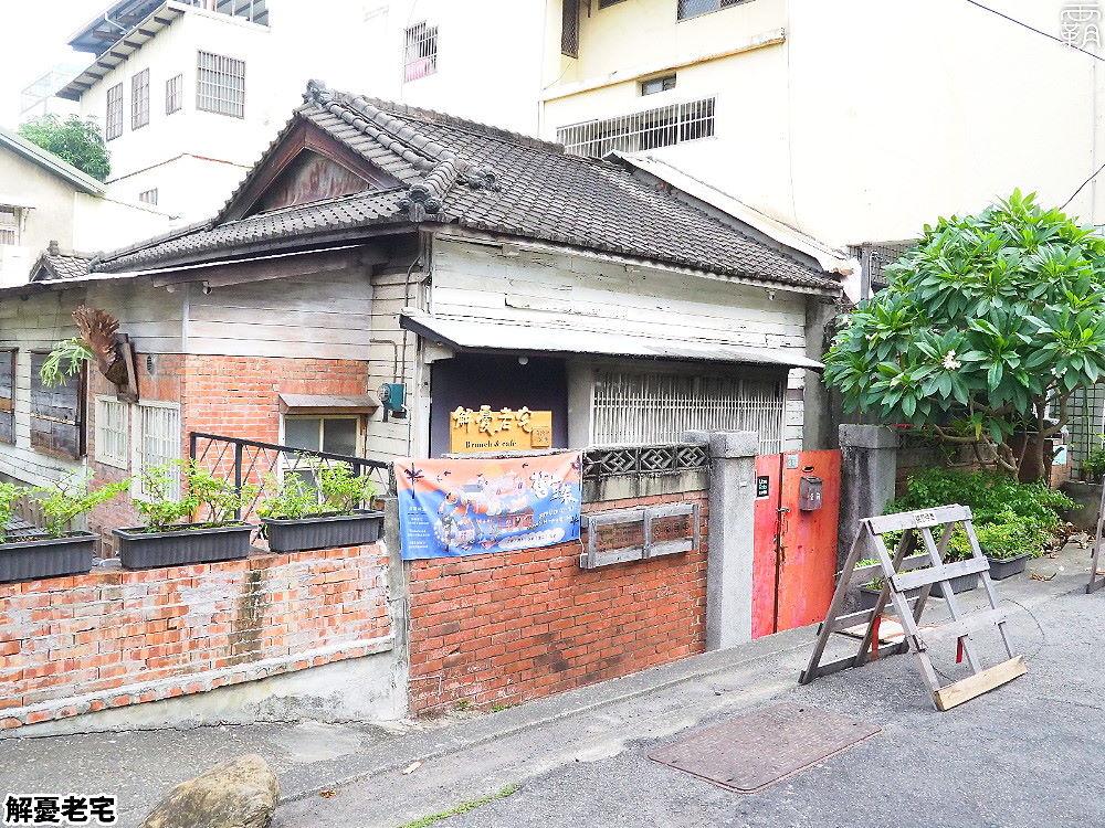 20201119200018 68 - 日式老屋咖啡館,解憂老宅有著磨石子、老檜木窗搭配塌塌米,充滿著舊情懷~