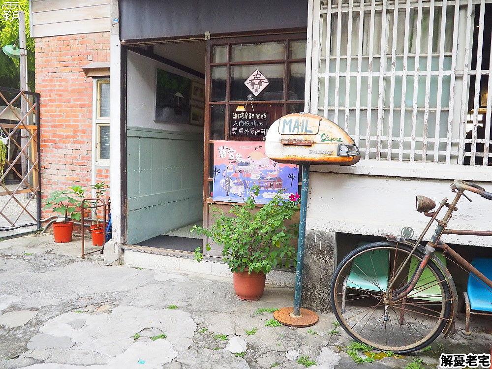 20201119200121 89 - 日式老屋咖啡館,解憂老宅有著磨石子、老檜木窗搭配塌塌米,充滿著舊情懷~