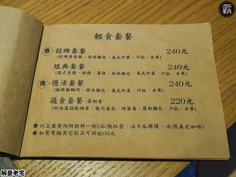 20201119232916 89 - 日式老屋咖啡館,解憂老宅有著磨石子、老檜木窗搭配塌塌米,充滿著舊情懷~