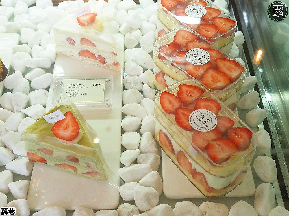 20201128180647 29 - 草莓千層派配美拍氛圍,窩巷甜點店新址落腳在柳川河畔,人氣依舊旺~