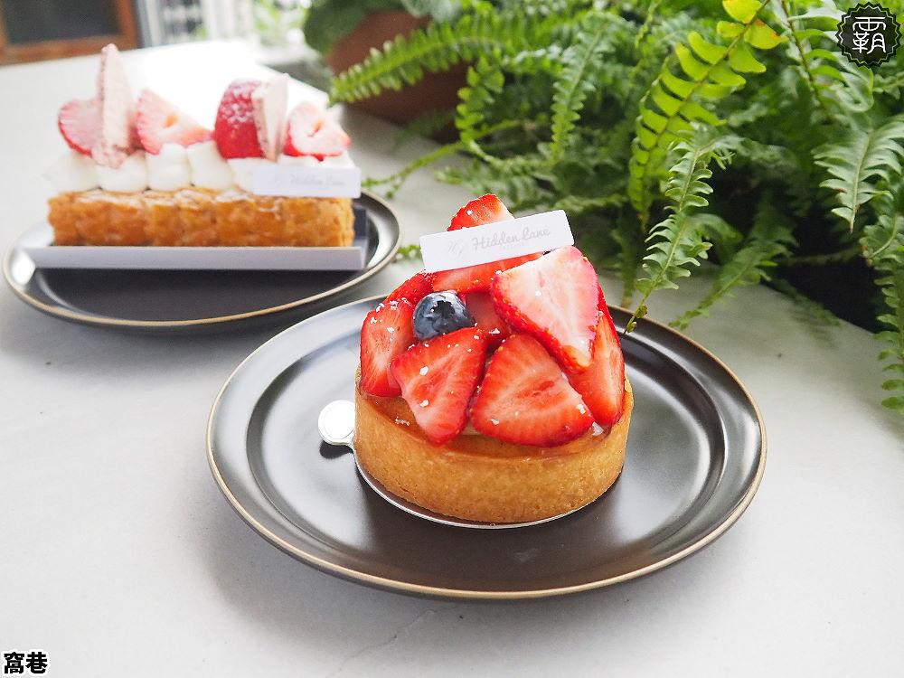 20201128181246 78 - 草莓千層派配美拍氛圍,窩巷甜點店新址落腳在柳川河畔,人氣依舊旺~