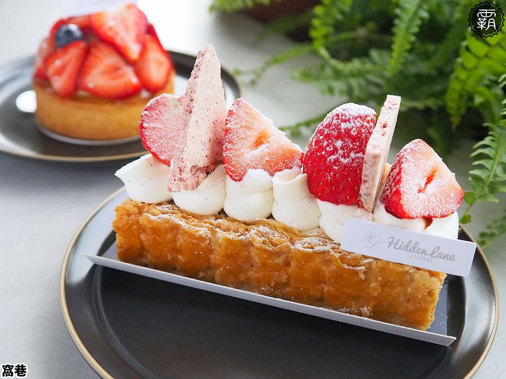 20201128181251 1 - 草莓千層派配美拍氛圍,窩巷甜點店新址落腳在柳川河畔,人氣依舊旺~