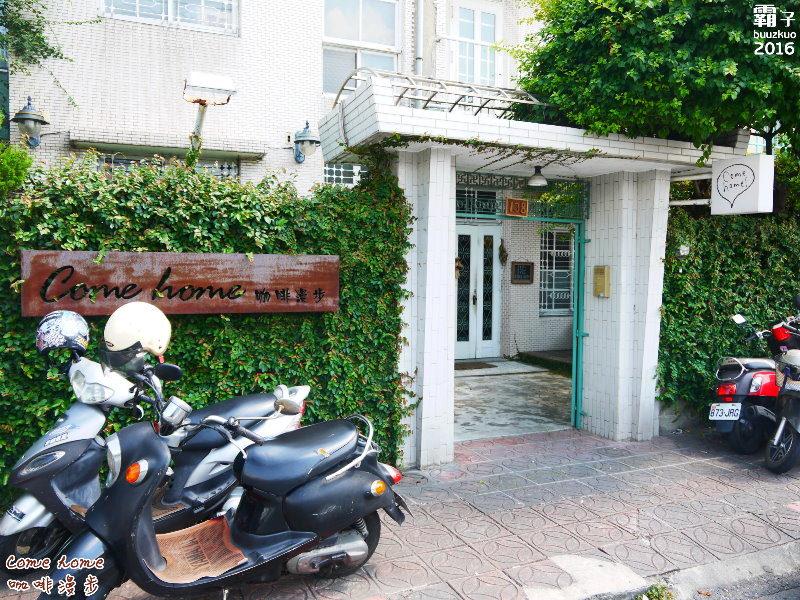 <嘉義咖啡館> Come home咖啡漫步,嘉義市區內很夯的老房咖啡館,享受午後的小確幸。(嘉義老房咖啡館/嘉義甜點/嘉義輕食)