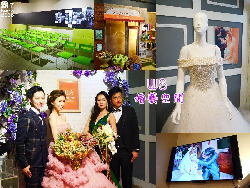 <台中咖啡館> WS婚藝空間,由婚禮人打造的婚禮交流平台,包含展演空間、咖啡館、西服訂製等多元空間等著大夥來聊聊。(台中婚紗/台中西裝訂作/台中婚攝)