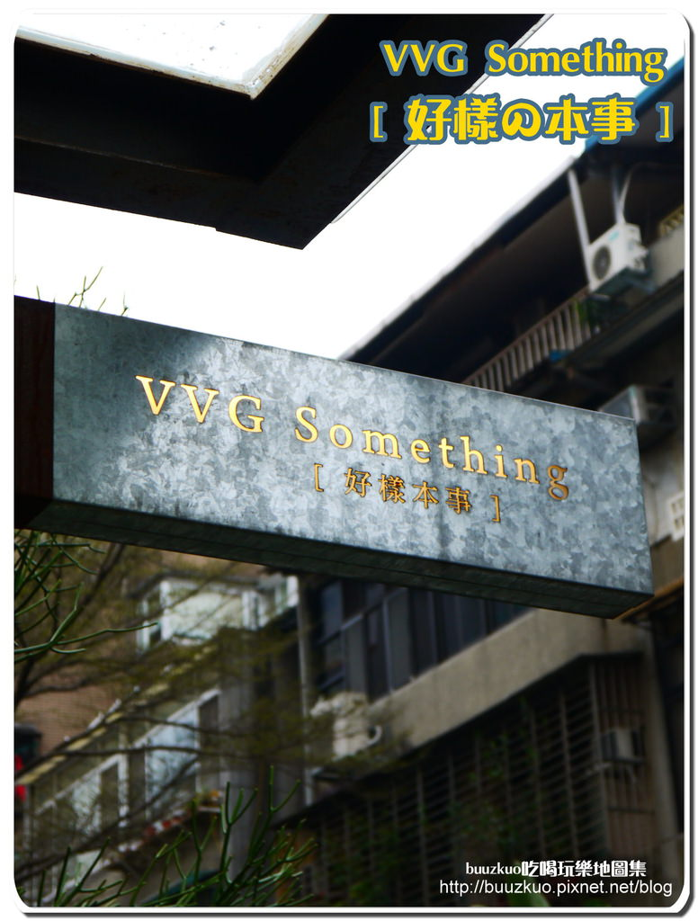 <遊玩 IN 台北> 好樣の本事 好樣本事 VVG Something(東區小店)