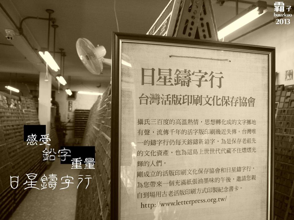<遊玩 IN 台北> 「日星鑄字行」。感受鉛字的重量