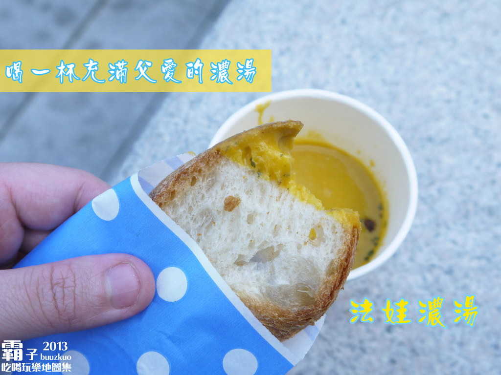 <貪吃 IN 台中> 「法娃濃湯」,嚐一口充滿父愛的濃湯 ~