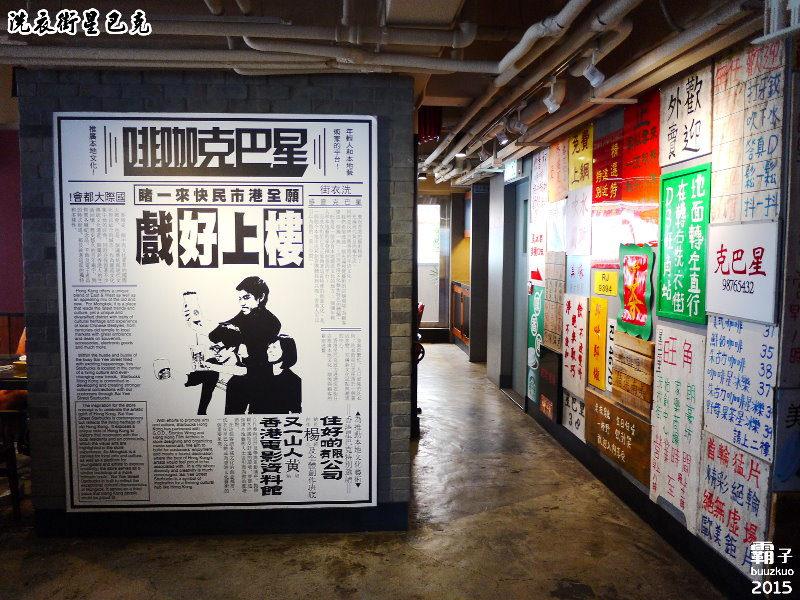<香港自由行> 旺角洗衣街星巴克,樓上好戲登台上演,香港又一特色星巴克。(旺角星巴克/旺角女人街/香港星巴克)