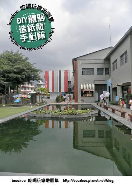 <遊玩地圖> DIY體驗  造紙龍手創館