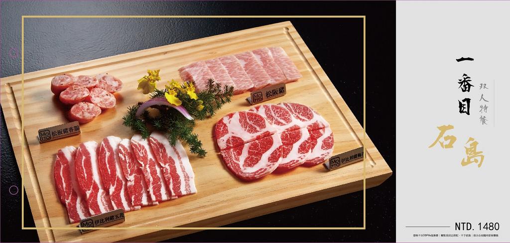 台中牧島菜單_170112_0023