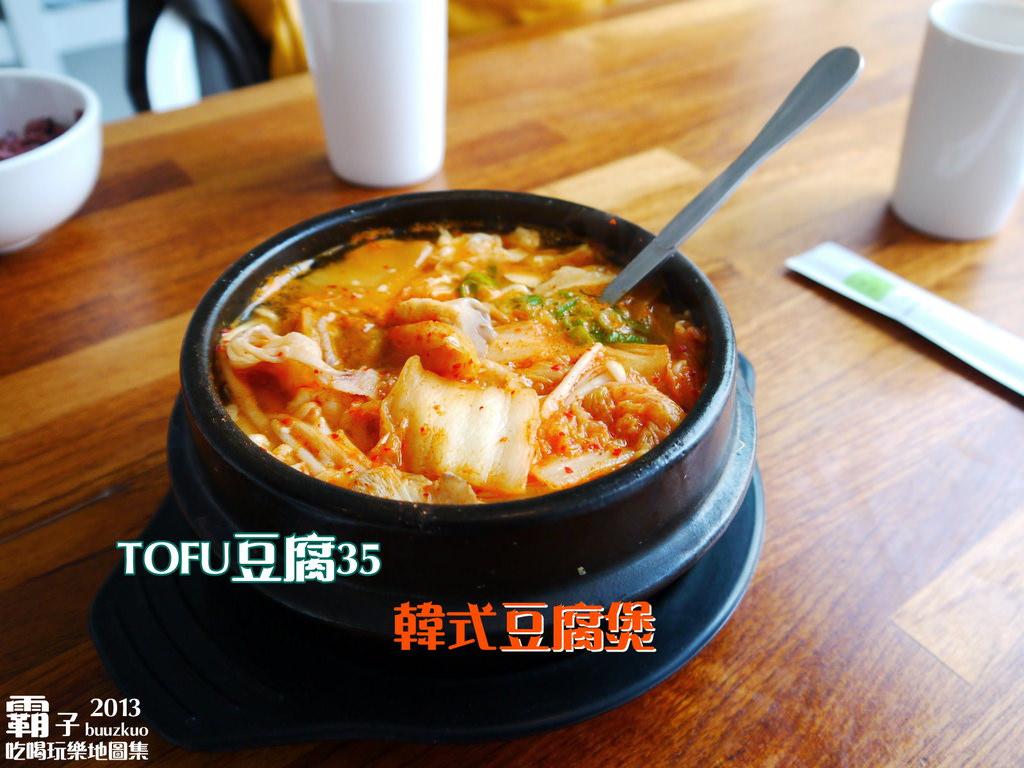 <貪吃 IN 台中>「TOFU豆腐35」簡約韓風,味蕾新食感。