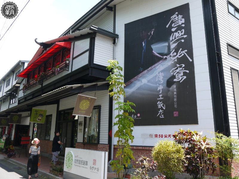 <南投埔里> 廣興紙寮,走進埔里了解在地文化產業,台灣第一間以造紙為主題的觀光工廠。(南投旅遊/埔里景點/台灣手工紙)