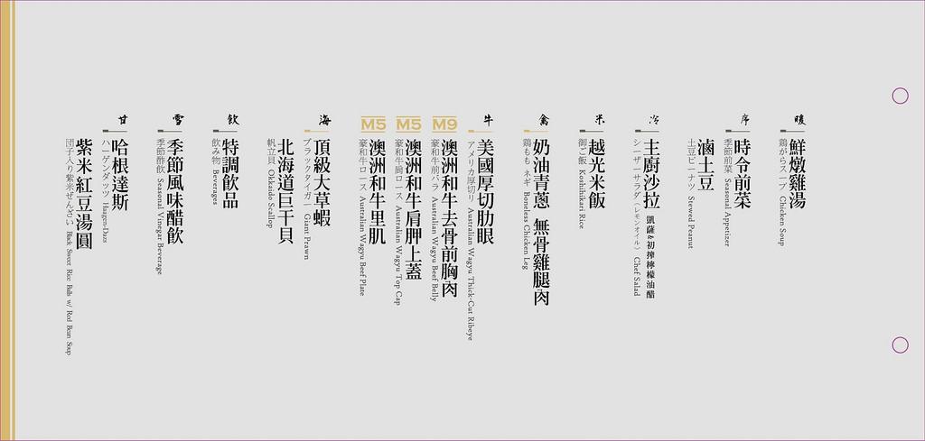 台中牧島菜單_170112_0018