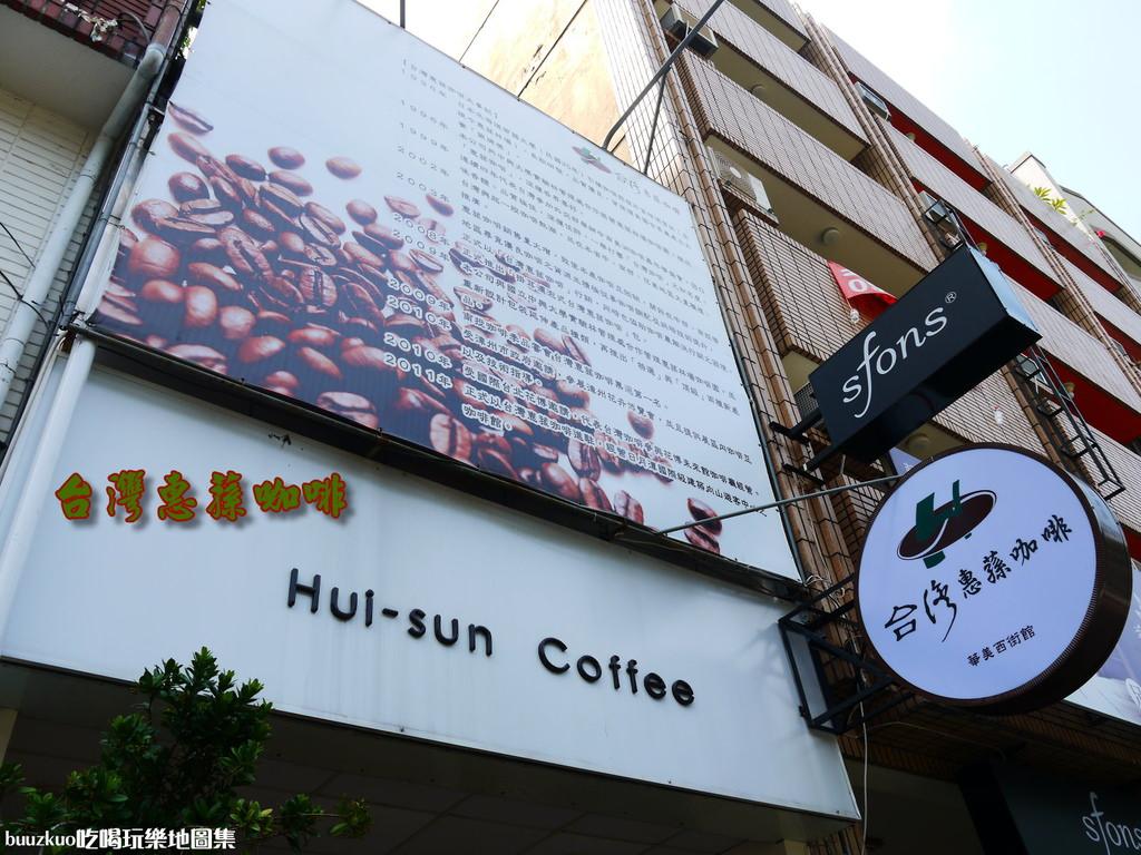 <貪吃 IN 台中> 堅持台灣的在地味~台灣惠蓀咖啡(已遷址)